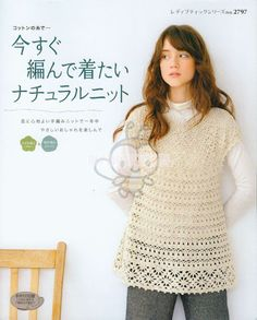 Items similar to Lady Boutique Crochet pattern Collar Bag Bolero Cardigan Tunic PDF Japanes book on Etsy Crochet Woman, Love Crochet, Knit Crochet, Knitting Books, Crochet Books, Crochet Diagram, Crochet Patterns, Japanese Crochet, Crochet Shirt