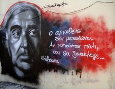 greece, kavafis , streetart , graffiti ,spraycan by SKITSOFRENIS on DeviantArt Voltaire Quotes, Greek Words, Street Art Graffiti, Poetry Quotes, Food For Thought, Wise Words, Best Quotes, Wisdom, Deviantart