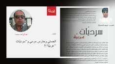 """الحسني وحارس مرمي و""""سرديّات عربيّة"""" !!"""
