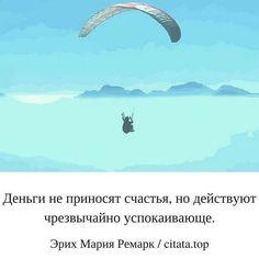 Деньги не приносят счастья но действуют чрезвычайно успокаивающе. #цитаты #афоризмы #литература #писатель #мнение #люди #счастье #человек #следуй #питер #москва #мотивация #лайки #философия #правильно #книги #ремарк #деньги #жизнь #психология