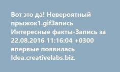 Вот это да! Невероятный прыжок1.gifЗапись Интересные факты-Запись за 22.08.2016 11:16:04 +0300 впервые появилась Idea.creativelabs.biz.  http://idea.creativelabs.biz/%d1%81%d0%b5%d0%b9%d1%87%d0%b0%d1%81-%d0%b2-%d0%bc%d0%b8%d1%80%d0%b5/interesnye-fakty-zapis-za-22-08-2016-111604-0300-183140.html