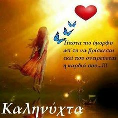 Good Night, Good Morning, Night Wishes, Greek Quotes, Love Words, Picture Quotes, Thankful, Humor, Beautiful