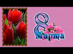 Красивое поздравление с 8 марта. Дарите женщинам цветы #8марта https://www.youtube.com/watch?v=KDT6ZKuZ6L8 8 марта — это прекрасный праздник. Поздравляйте лю...