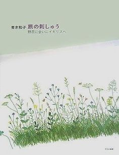 Embroidery in Travel by Kazuko Aoki - Japanese Craft Book - Herb, Wild Flower, Floral Motif - JapanLovelyCrafts