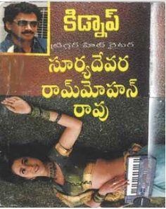 Telugu Novel by Suryadevara Ram Mohan Rao : Kidnap Free Novels, Free Books, Good Books, Novels To Read Online, Telugu, Pdf, Reading, Detective, Ebooks