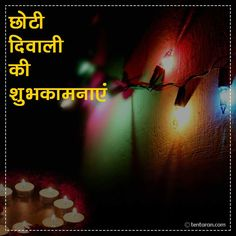 Diwali Wishes, Happy Diwali, Choti Diwali, Message Wallpaper, Wishes Images, Messages, Neon Signs, Events, Text Posts