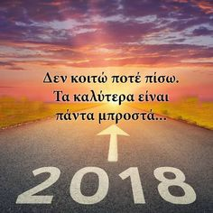 Ετσι!!! Picture Quotes, Love Quotes, Inspirational Quotes, Happy New Year 2018, Diego Rivera, Greek Quotes, Yolo, Psychology, Letters