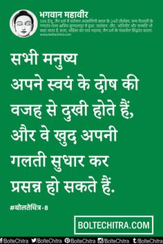 Lord Mahavir Quotes in Hindi Part 8 Positive Quotes Success, Motivational Quotes For Life, Good Life Quotes, New Quotes, Inspirational Quotes, Swami Vivekananda Quotes, Karma Quotes, Buddha Quote, Gujarati Quotes