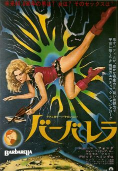 Barbarella (1966) starring Jane Fonda — Japanese Film Poster