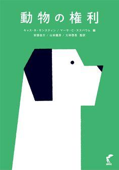 動物の権利 - shinji nemoto