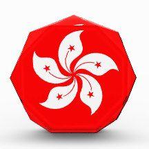Flag of Hong Kong Awards flag, nation, banner, award, gift, acrylic, octagon, country, zazzle, smallbiz, ecommerce, dww25921