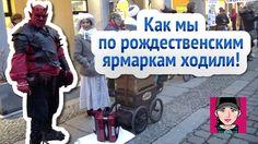 """Берлин: Как мы по pождественским ярмаркам ходили! Канал """"Русская Европейка"""""""