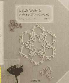 Tatting Lace Lesson Book (Fujishige)