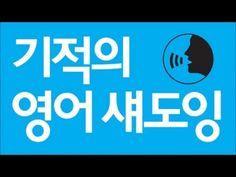 영어 쉐도잉 방법 (쉐도잉 효과) | English Shadowing Practice - YouTube Learn To English, English Study, Helpful Hints, Language, Education, Logos, Youtube, Life, Magnolias