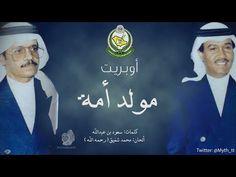 أوبريت مولد أمة - (كامل) - محمد عبده و طلال مداح | الجنادرية 1410هـ / 1990م - YouTube