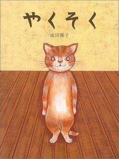 やくそく (講談社の創作絵本) 成田 雅子