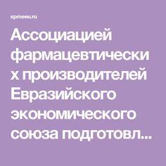 Ассоциацией фармацевтических производителей Евразийского экономического союза подготовлены предложения по совершенствованию и оптимизации системы ценообразования на лекарственные препараты в Российской Федерации — АФПЕЭС