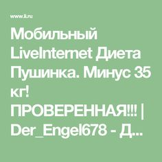 Мобильный LiveInternet Диета Пушинка. Минус 35 кг! ПРОВЕРЕННАЯ!!! | Der_Engel678 - Дневник Der_Engel678 | Diet Recipes, Food And Drink, Health Fitness, Sport, Baby Dolls, Relax, Patterns, Fitness Studio, Health And Fitness