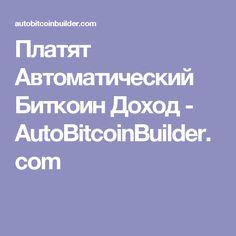 Платят Автоматический Биткоин Доход - AutoBitcoinBuilder.com