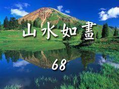 山水如畫68《情境音樂》