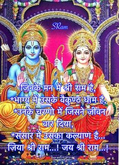 Jay Shri Ram, Lord Sri Rama, Sita Ram, Indian Philosophy, Lord Shiva Hd Wallpaper, Hindus, Durga, Hd Photos, Gods Love