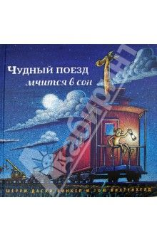 Ринкер Даски - Чудный поезд мчится в сон обложка книги