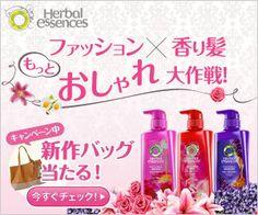 Herbal essences / バナー