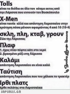 αστειες εικονες με ατακες Speak Quotes, True Quotes, Best Quotes, Funny Greek Quotes, Greek Memes, Funny Texts, Funny Jokes, Kai, Bring Me To Life