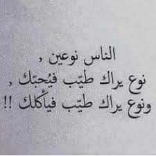 Untitled Focus Quotes, Strong Quotes, Sad Quotes, Life Quotes, Inspirational Quotes, Qoutes, Beautiful Arabic Words, Arabic Love Quotes, Islamic Quotes
