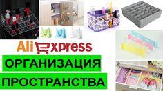ИДЕИ ДЛЯ ХРАНЕНИЯ AliExpress/ ПОРЯДОК В ДОМЕ