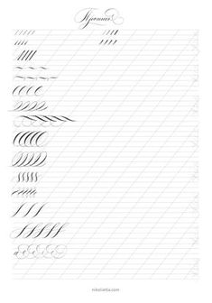 4 Free Printable Calligraphy Practice Sheets (PDF Download