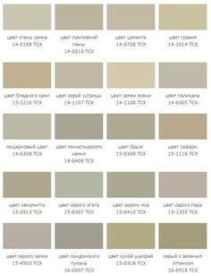 Я, как и многие, наверное, нейтральные цвета представляла себе как разные оттенки белого, серого, вплоть до черного, ну и бежевые какие-то и ещё некото рые… Color Balance, Color Names, Aesthetic Art, Pantone Color, Colour Schemes, Pretty Pictures, Color Inspiration, Photoshop, Colours