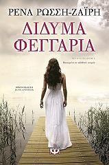 """Αποκλειστικά ενυπόγραφα αντίτυπα από τα """"Δίδυμα Φεγγάρια"""" της συγγραφέως Ρένας Ρώσση- Ζαΐρη μόνο στο e-shop.gr! Ισχύει για προπαραγγελίες μέχρι και τις 7/5/2014."""