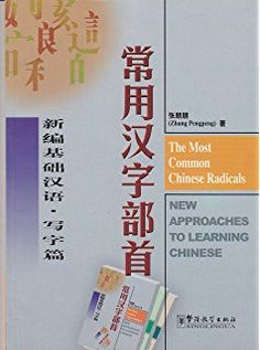 Integrated chinese level 1 part 2 simplified character textbook the most common chinese radicals fandeluxe