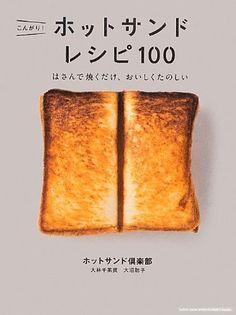 こんがり! ホットサンド レシピ100 | Sumally (サマリー)