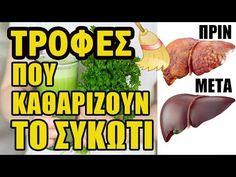 6 Τροφές Που Βοηθούν Το Συκώτι - YouTube Greek Recipes, Youtube, Homemade, Health, Spreads, Dips, Salud, Home Made, Health Care
