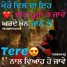Teri Yaad ਤੇਰੀ ਯਾਦ @jaanteriyaad #love #lovequotes #brokenheart #love #lovequotes #punjabi #punjabisuit #punjab #pindawale #pendu #indian #jatt #jatti #sardarni #munda #jaanteriyaad #chandigarh #jalandhar #teri #yaad #tanhaiyan #teriyaad Punjabi Love Quotes, Love Quotes In Hindi, Love Quotes For Him, Bae Quotes, Boyfriend Quotes, Jokes Quotes, Punjabi Jokes, Punjabi Funny, Cute Love Stories