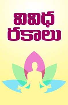 Tantrika Marmalu Rushi Tantralu Telugu Book By Dr. Free Books To Read, My Books, Ayurveda Books, Astrology Books, Free Novels, Hindu Mantras, Book Categories, Hindus, Popular Books