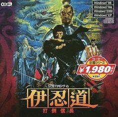 生頼範義 / 光栄 / 伊忍道 打倒信長 / Noriyoshi Ohrai / Noriyoshi Orai / KOEI / Inindo: Way of the Ninja