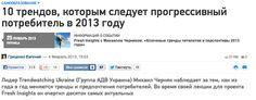 10 трендов, которым следует прогрессивный потребитель в 2013 году http://forbes.ua/selfeducation/reports/1346907-10-trendov-kotorym-sleduet-progressivnyj-potrebitel-v-2013-godu