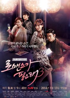 """""""I Need Romance 3″ Official Posters + 30-Second Teaser 