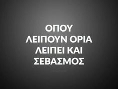 Greek Quotes, Love Words, Life Quotes, Letters, Inspiration, Laura Ashley, Facebook, Greek, Deutsch