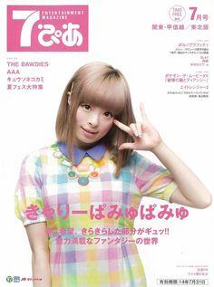 Kyary on the cover of 7 Pia (July This is a free magazine. Kyary Pamyu Pamyu, Singer Fashion, Harajuku Girls, Anime Music, Kawaii, Japanese Models, Photography Editing, Pop Singers, Clothing Items
