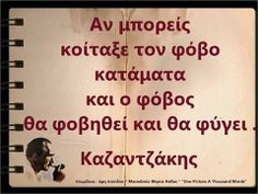 Καζαντζάκης Speak Quotes, Quotes To Live By, Life Quotes, Unique Words, Cool Words, Wise Words, Meaningful Quotes, Inspirational Quotes, Favorite Quotes