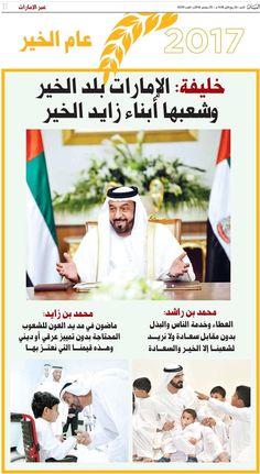 خليفة:الإمارات بلد الخير وشعبها أبناء زايد الخير - الصفحة الرئيسية