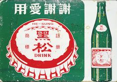 Vintage Graphic Design, Graphic Design Typography, Vintage Designs, Logo Design, Chinese Typography, Chinese Design, Taiwan, Hong Kong, Print Layout