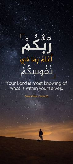 Beautiful Quran Quotes, Quran Quotes Inspirational, Islamic Love Quotes, Women In Islam Quotes, Muslim Quotes, Arabic English Quotes, Duaa Islam, Urdu Thoughts, Life Lesson Quotes