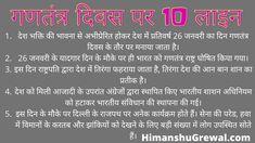 गणतंत्र दिवस पर 10 लाइन
