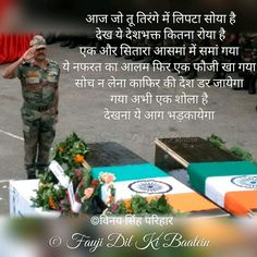 We salute our martyres of pulwama attack Martyr Quotes, Real Life Heros, Indian Army Quotes, Indian Army Wallpapers, Independence Day Special, Army Pics, Patriotic Quotes, Shiva Lord Wallpapers, Unique Facts