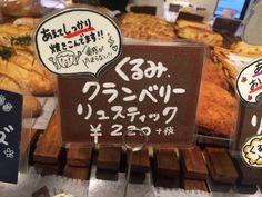 商売繁盛セミナーに参加して頑張っているお店を見学に行こう!ということで、ラクーンのごとーさんと、新鎌ケ谷に行ってきました! 駅から車で5分、「ハイジ」というパン屋さんが目的地。ここでたのしごとをしているのが、「パンが大好き曽我ちゃん」です。